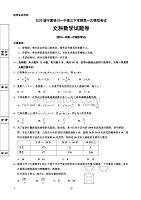2020屆寧夏銀川一中高三下學期第一次模擬考試數學(文)試題含答案