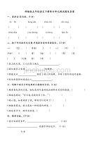 人教部編版小學語文五年級下冊第四單元測試卷含答案