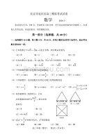 北京市延慶區2020屆高三數學下學期3月份模擬考試試卷含答案