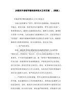 鄉鎮關于清明節期間森林防火工作方案、(預案)
