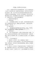 防拐骗防诱拐安全知识培训.pdf