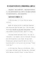 有关圣诞节的英语作文带翻译精选七篇范文.doc