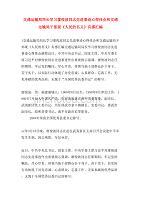 交通运输局局长学习廖俊波同志先进事迹心得体会和交通运输局干部观《人民的名义》有感汇编
