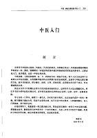 秦伯未《中医入门》资料.