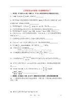江蘇東臺中學高一數學暑假作業3.doc