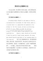英语日记及翻译大全.doc