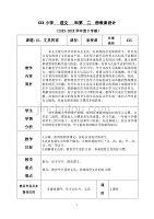 部編版小學語文科第二冊教案設計-第7單元(含反思)