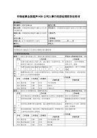 MM人事行政部經理職務說明書