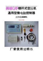 (電子行業企業管理)興創電子螺桿式空壓機