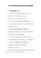 辽宁省公共机构生活垃圾分类应知应会测试题