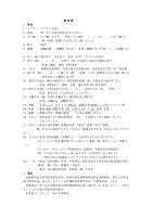 标准日本语中级第28课教案