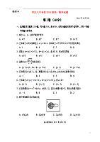 山東棗莊第八中學東校區高一數學月考.doc