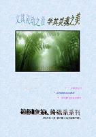 (電子行業企業管理)外語系系刊電子版第二期(總第六期)——文其靈動之音學其靈