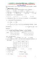廣東云浮第二學期高二數學理科質量調研測新課標人教.doc