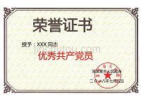 榮譽證書模板61(可編輯可打印)