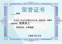 榮譽證書模板9(可編輯可打印)