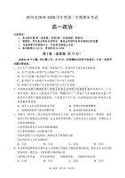 錦州市2019-2020高一上學期期末政治期末試題含答案