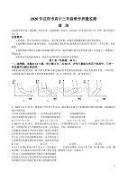 沈阳市2019—2020年高三政治上学期期末统考试卷含答案
