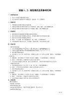 实验1-2顺序表和链表基本操作_参考答案