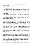 2020年廣東省惠來一中高三寒假強化訓練卷語文(二)