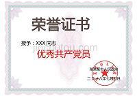 榮譽證書模板59(可編輯可打印)
