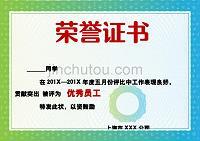 榮譽證書模板17(可編輯可打印)