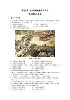 人教版初中歷史七年級下冊第12課《宋元時期的都市和文化》課后精練含答案