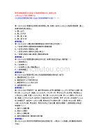 南開《婚姻家庭與繼承法》19秋期末考核-0001參考資料