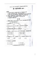 河北定州高一數學下學期期末考試掃描無答案.doc