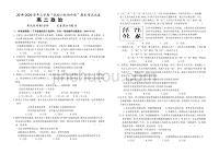 撫順六校聯合體2019-2020高二上學期期末考試政治試題含答案