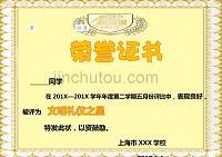 榮譽證書模板20(可編輯可打印)