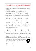 廣西南寧第三中學高二數學下學期期末考試理 .doc