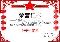 榮譽證書模板51(可編輯可打印)