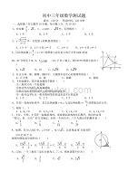 初中三年级数学测试题