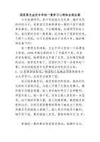 國家榮光血沃中華趙一曼學習心得體會觀后感