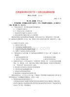 江蘇濱中阜中高三政治聯考新課標人教.doc