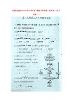 江西金溪高二數學下學期第二次月考文.doc