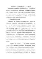 市民政局新型肺炎防控工作匯報3篇