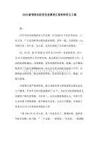 2020新型肺炎防控先進事跡匯報材料范文5篇