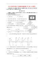 遼寧沈陽高三數學教學質量監測四理無新人教A.doc