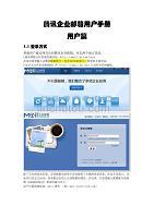 騰訊企業郵箱用戶手冊.doc