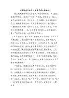 中國戰疫錄全民戰疫觀后感心得體會