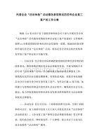 """民營企業""""法治體檢""""活動服務新型肺炎防控和企業復工復產的工作方案"""