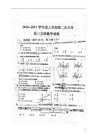 江西金溪第一中學高二數學上學期第二次月考文.doc