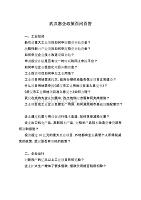 武漢惠企政策百問百答.doc