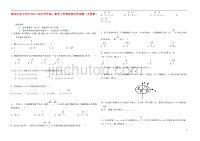 黑龍江大慶高二數學上學期階段性考無答案.doc