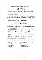 遼寧沈陽高三數學教學質量監測三理新人教A.doc