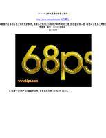 Photoshop制作通透的金色紋理字.doc