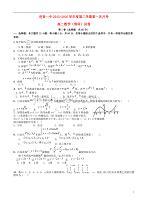 江西南昌進賢第一中學高二數學第一次月考理無.doc
