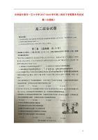 吉林長春一五0中學高二政治下學期期末考試 .doc
